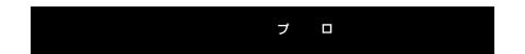 かくれん棒プロシリーズ