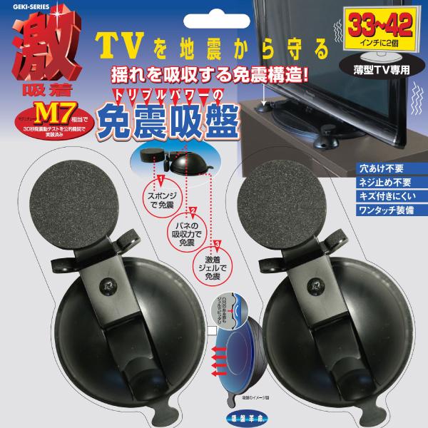 激吸着・免震吸盤【テレビ用】2個入