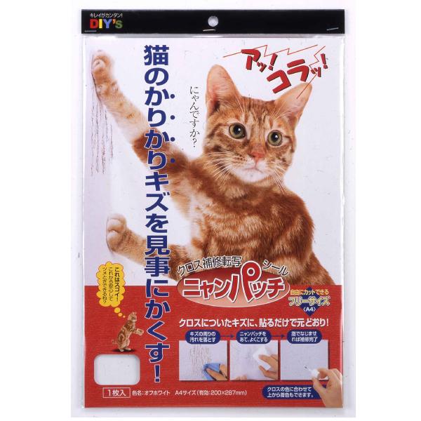 ニャンパッチ・大(A4サイズ)