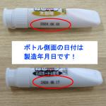 『ねじパテ』ボトルの日付について!