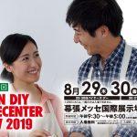☆第55回 JAPAN DIY HOMECENTER SHOW 2019☆