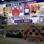 ★☆第55回 JAPAN DIY HOMECENTER SHOW 2019☆★