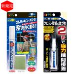新商品発売☆『ニューメジマーカーⅢ』・『クロス専用・瞬間はがれ接着剤』